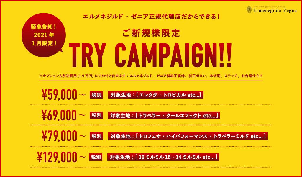 2020年1月限定キャンペーン