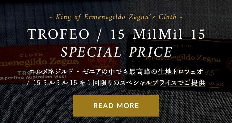 エルメネジルド・ゼニアの中でも最高峰の生地トロフェオ / 15ミルミル15が1回限りのスペシャルプライスでご購入頂けます
