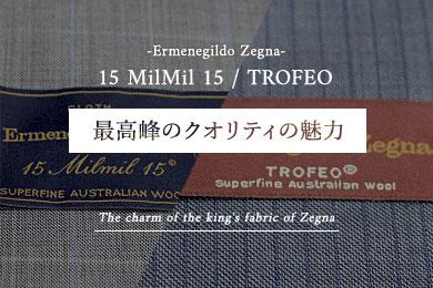 TROFEO(トロフェオ)/ 15MilMlil15(15ミルミル15)最高峰と言われるクオリティの魅力をご紹介。