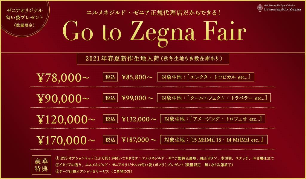 Go To Zegna Fair