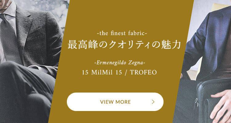 エルメネジルド・ゼニア トロフェオ/15ミルミル15 最高峰のクオリティの魅力